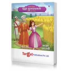 Target Publication Class 8 Perfect Hindi SulabhBharti (MH