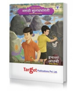 Target Publication Class 8 Perfect Marathi SulabhBharti (MH Board)