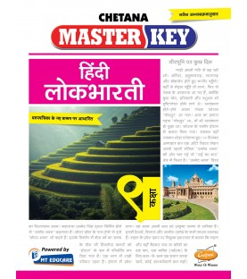 Chetna Master key Hindi Lokbharti Std 9 Maharashtra State Board