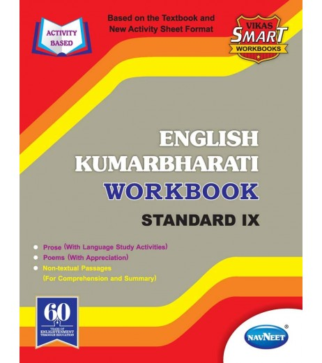 Navneet English Kumarbharti Vikas Workbook std 9 Maharashtra State Board
