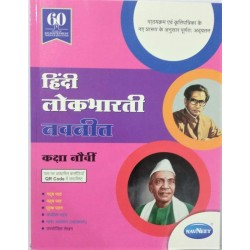 Navneet Hindi LokBharati Digest Class 9 2020-21