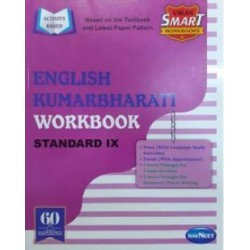 Vikas Smart Workbook English KumarBharati Std 9 Maharashtra