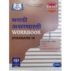 Vikas Smart Workbook Marathi AksharBharati Std 9