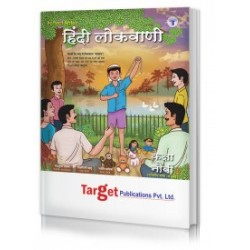 Target Publication Std. 9th Perfect Hindi Lokvani Notes,