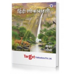 Target Publication Std. 9th Perfect Hindi Lokbharati Notes,