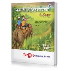 Target Publication Std. 9th Perfect Marathi Aksharbharati