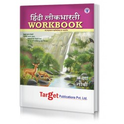 Target Hindi LokBharati Workbook Std 9 English Medium