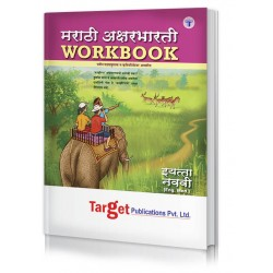 Target Marathi AksharBharati Workbook Std 9 English Medium
